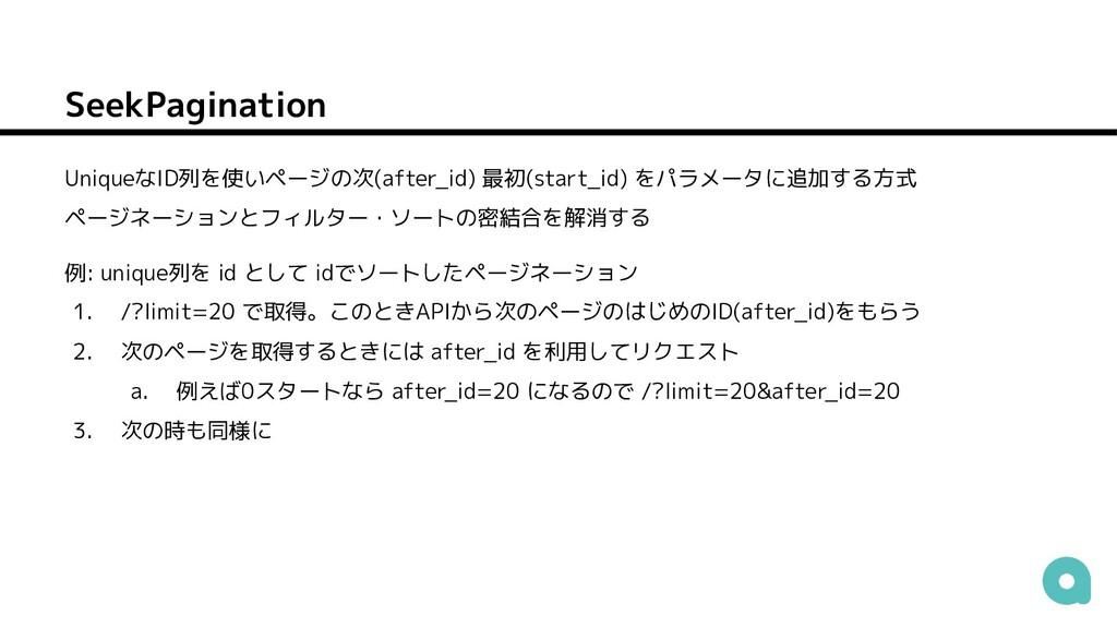SeekPagination UniqueなID列を使いページの次(after_id) 最初(...