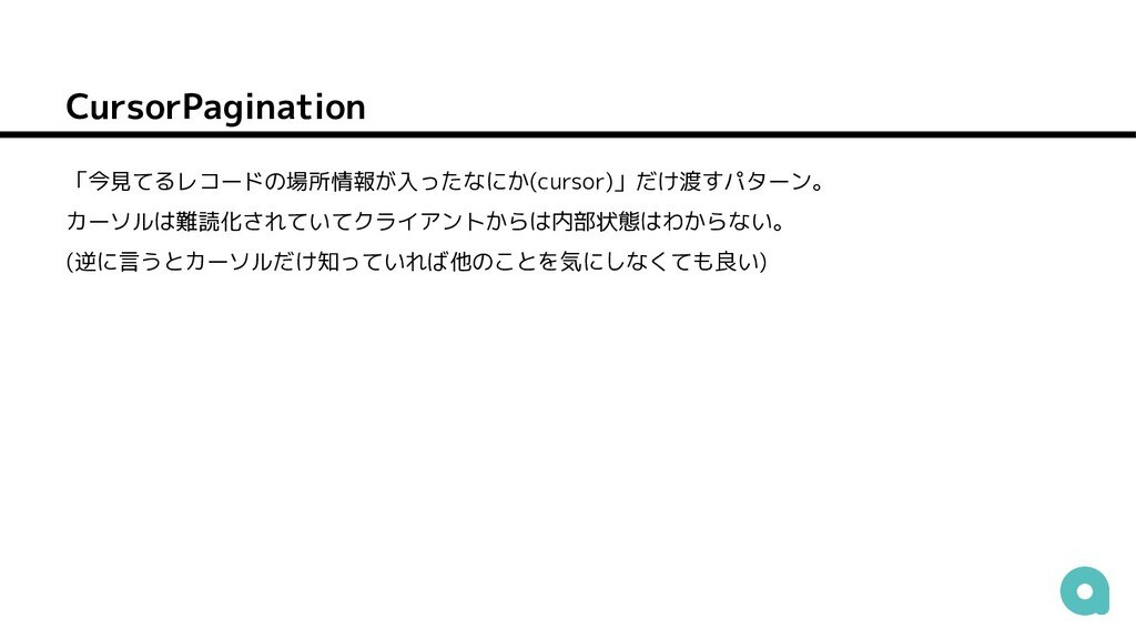 CursorPagination 「今見てるレコードの場所情報が入ったなにか(cursor)」...