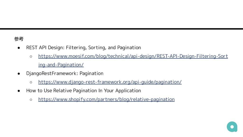 参考 ● REST API Design: Filtering, Sorting, and P...