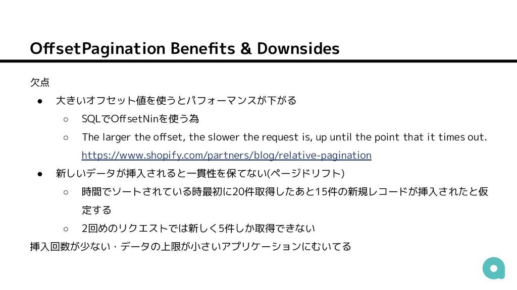 OffsetPagination Benefits & Downsides 欠点 ● 大きいオフセ...