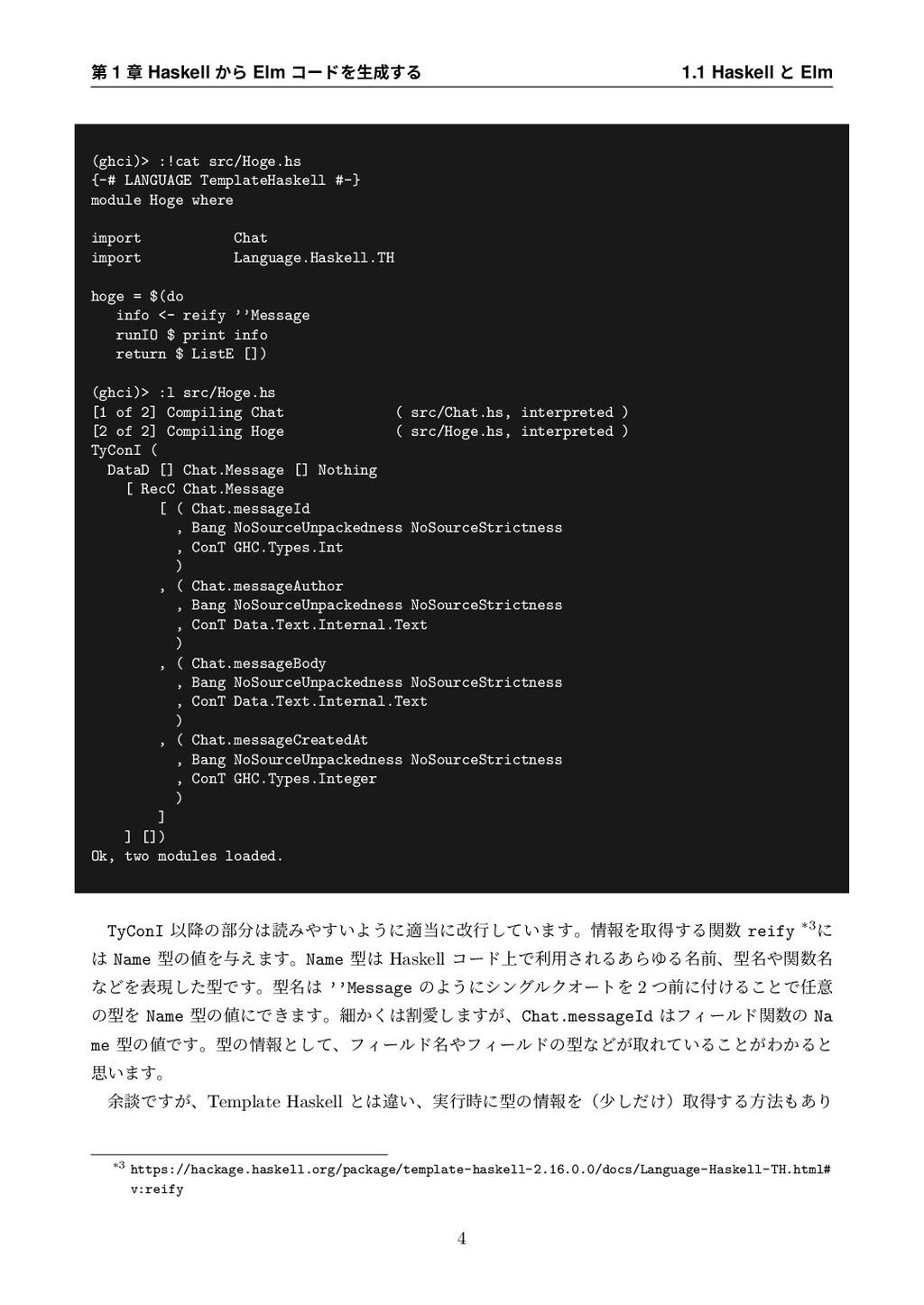 ୈ 1 ষ Haskell ͔Β Elm ίʔυΛੜ͢Δ 1.1 Haskell ͱ Elm...