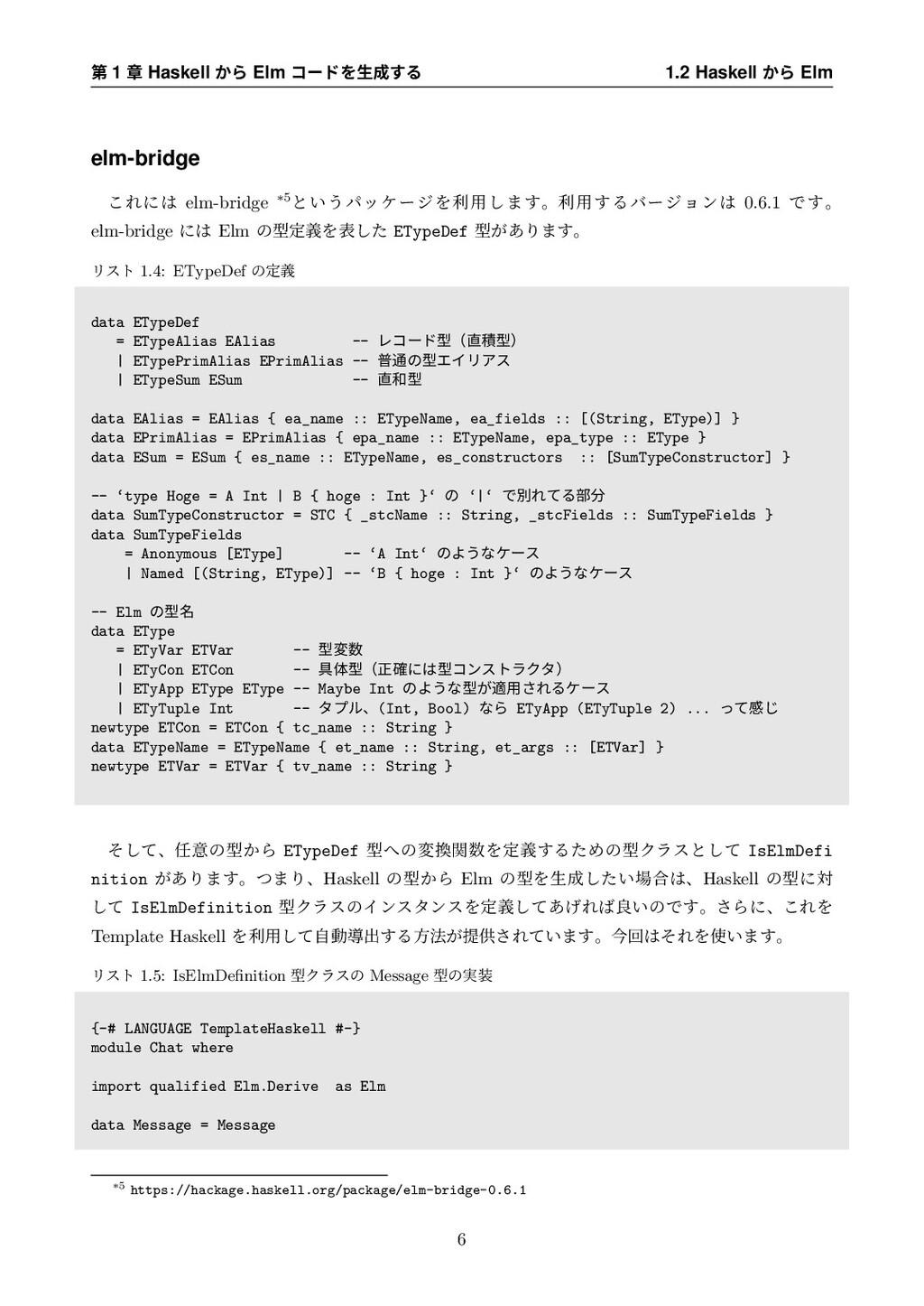 ୈ 1 ষ Haskell ͔Β Elm ίʔυΛੜ͢Δ 1.2 Haskell ͔Β El...