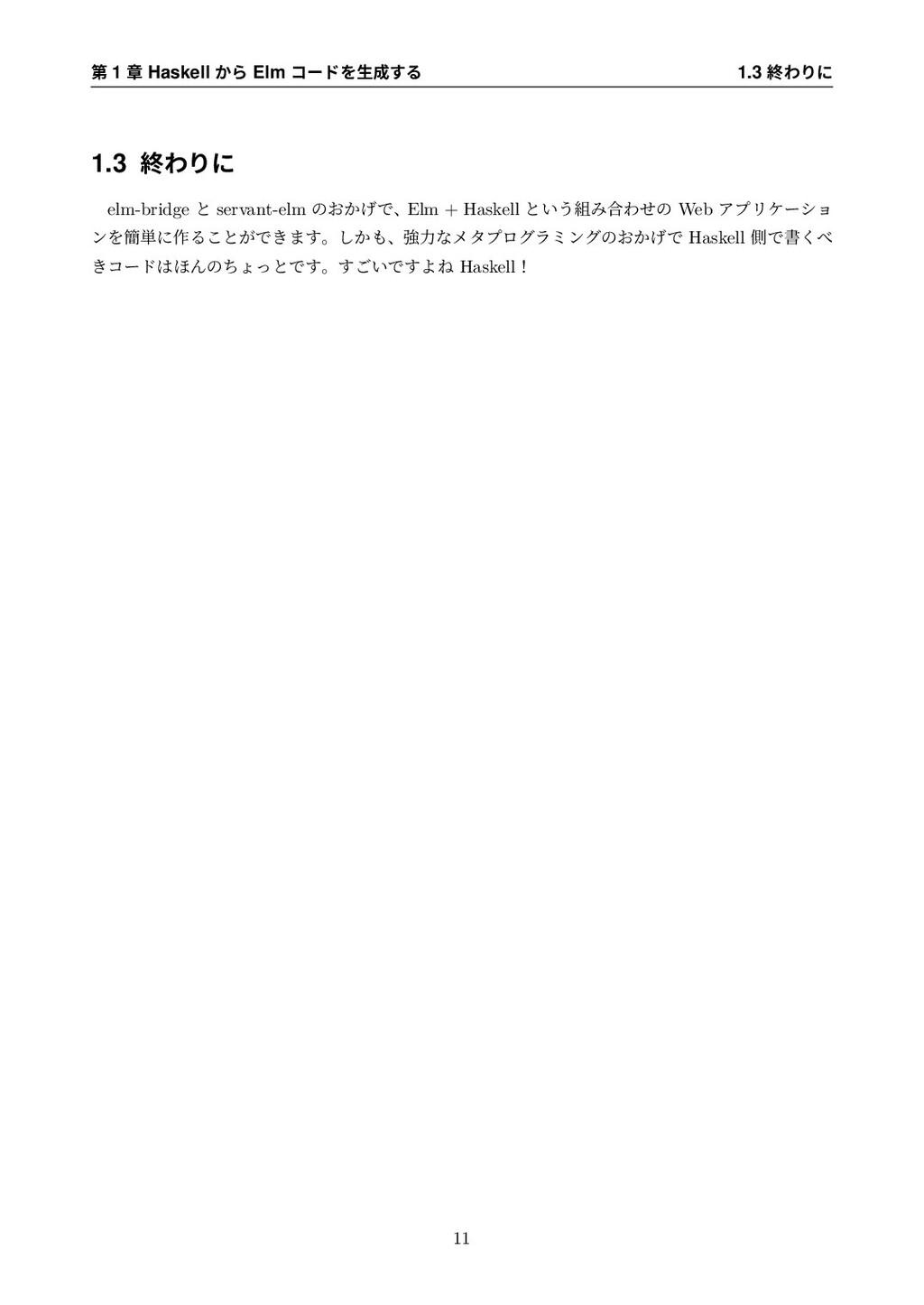 ୈ 1 ষ Haskell ͔Β Elm ίʔυΛੜ͢Δ 1.3 ऴΘΓʹ 1.3 ऴΘΓʹ...