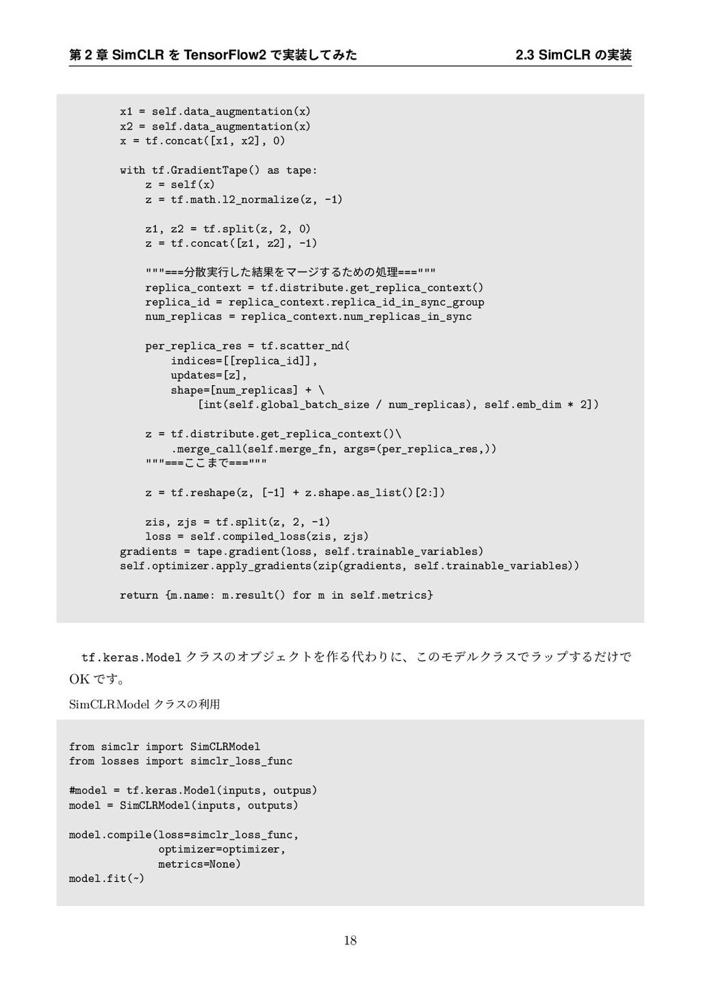 ୈ 2 ষ SimCLR Λ TensorFlow2 Ͱ࣮ͯ͠Έͨ 2.3 SimCLR ͷ...