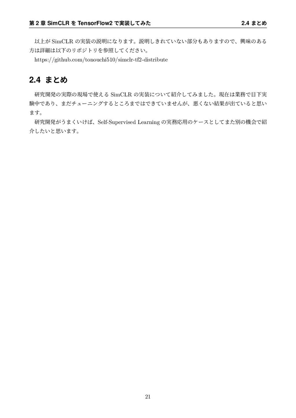 ୈ 2 ষ SimCLR Λ TensorFlow2 Ͱ࣮ͯ͠Έͨ 2.4 ·ͱΊ Ҏ্͕ ...