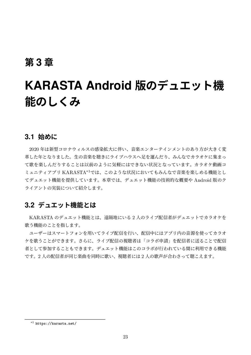 ୈ 3 ষ KARASTA Android ൛ͷσϡΤοτػ ͷ͘͠Έ 3.1 Ίʹ 20...
