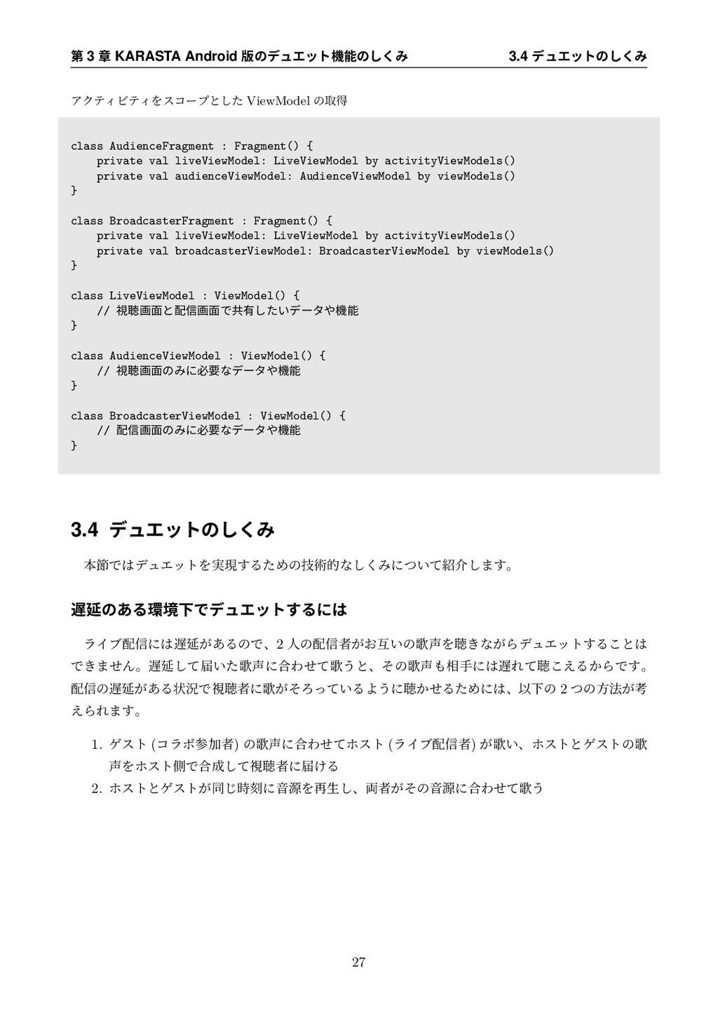 ୈ 3 ষ KARASTA Android ൛ͷσϡΤοτػͷ͘͠Έ 3.4 σϡΤοτͷ͠...