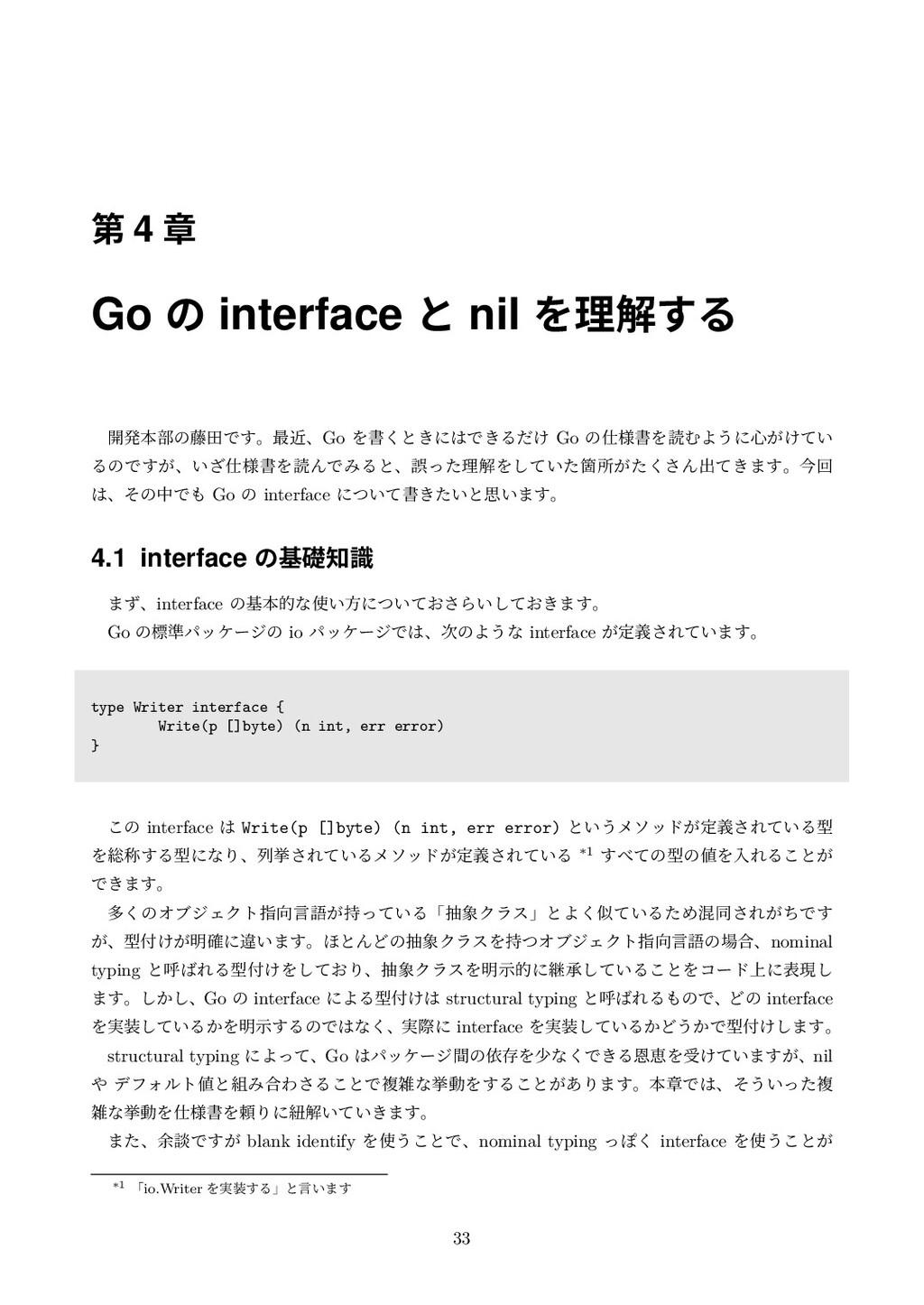 ୈ 4 ষ Go ͷ interface ͱ nil Λཧղ͢Δ ։ൃຊ෦ͷ౻ాͰ͢ɻ࠷ۙɺG...