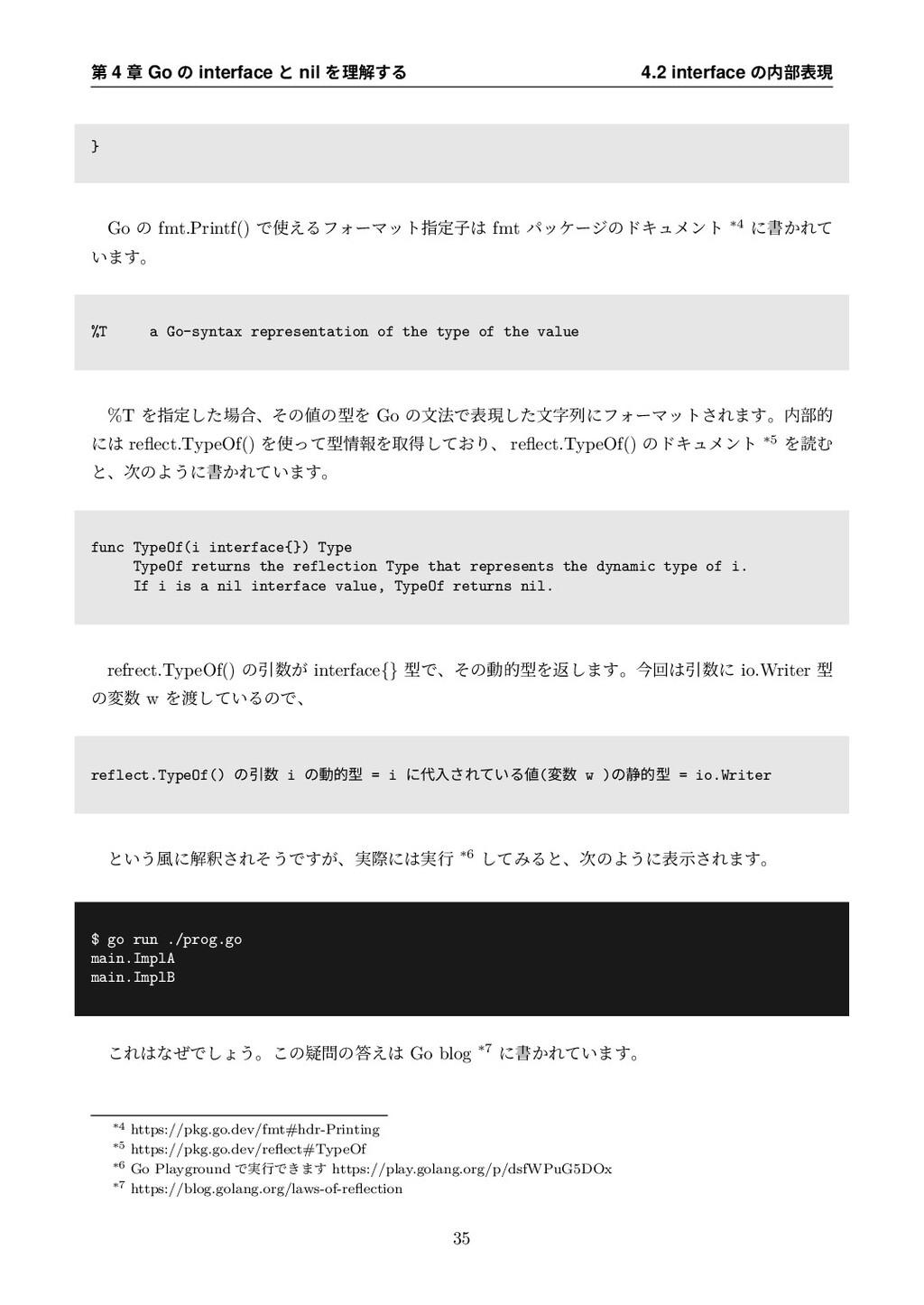 ୈ 4 ষ Go ͷ interface ͱ nil Λཧղ͢Δ 4.2 interface ...