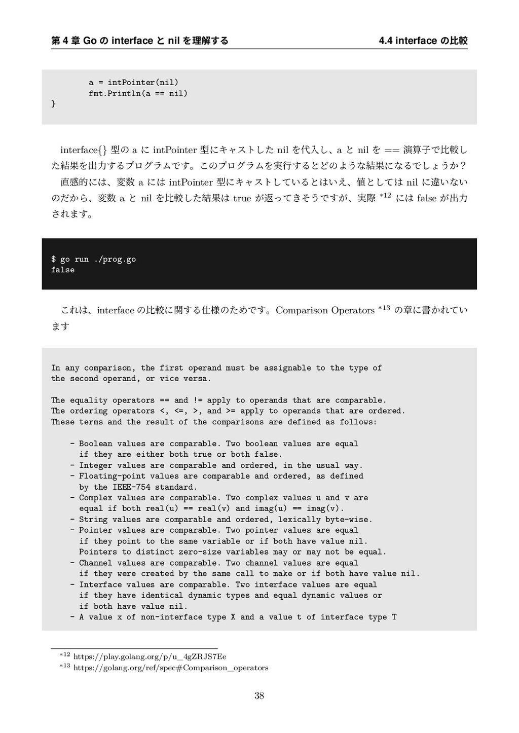 ୈ 4 ষ Go ͷ interface ͱ nil Λཧղ͢Δ 4.4 interface ...