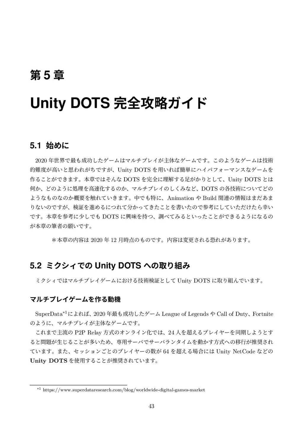 ୈ 5 ষ Unity DOTS શ߈ུΨΠυ 5.1 Ίʹ 2020 ੈքͰ࠷ޭ͠...