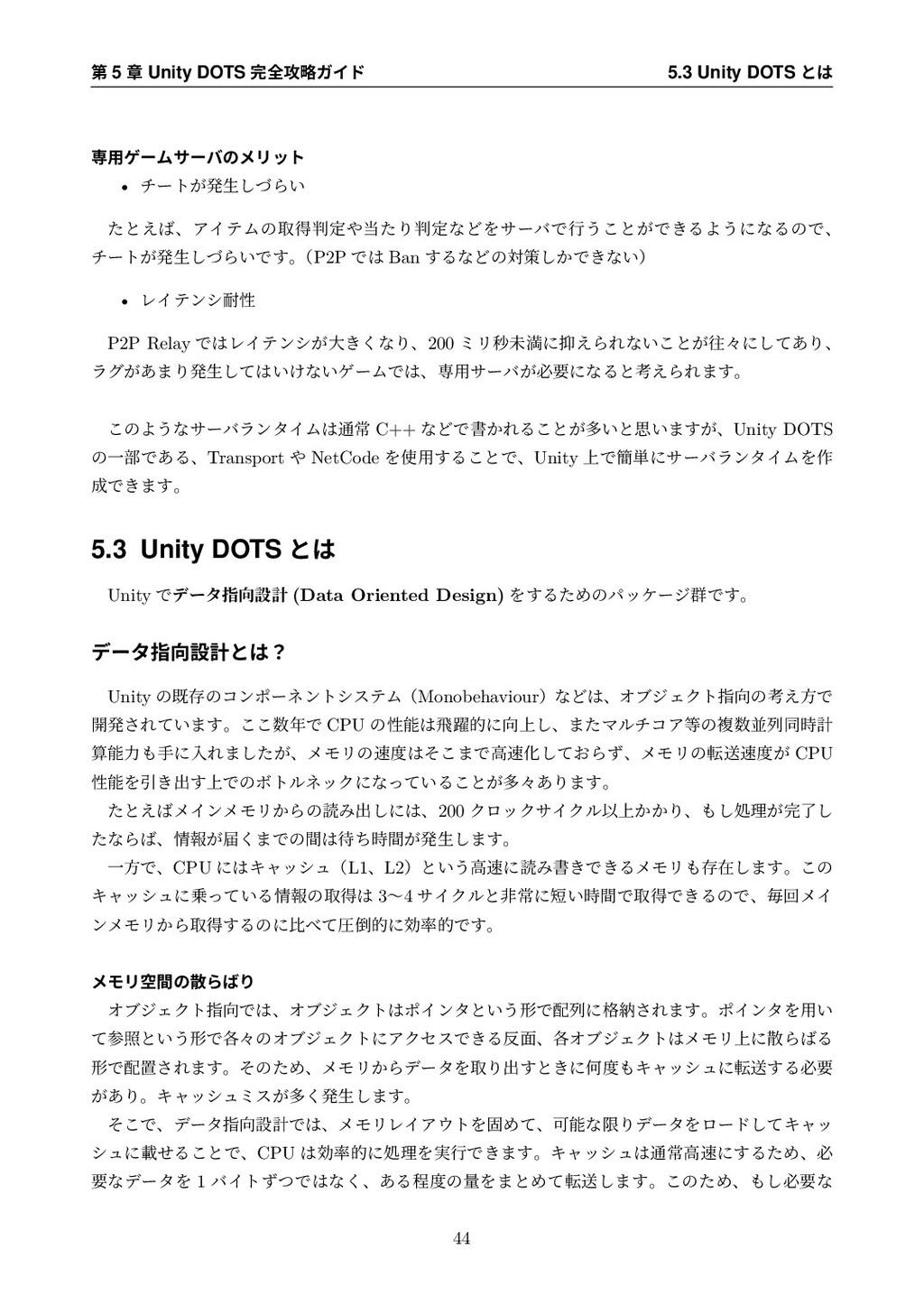 ୈ 5 ষ Unity DOTS શ߈ུΨΠυ 5.3 Unity DOTS ͱ ઐ༻ήʔ...
