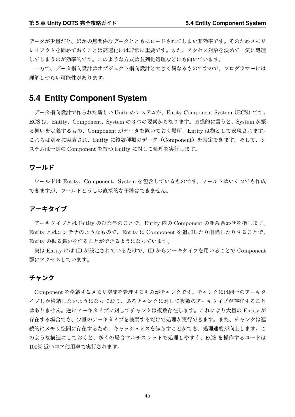 ୈ 5 ষ Unity DOTS શ߈ུΨΠυ 5.4 Entity Component S...