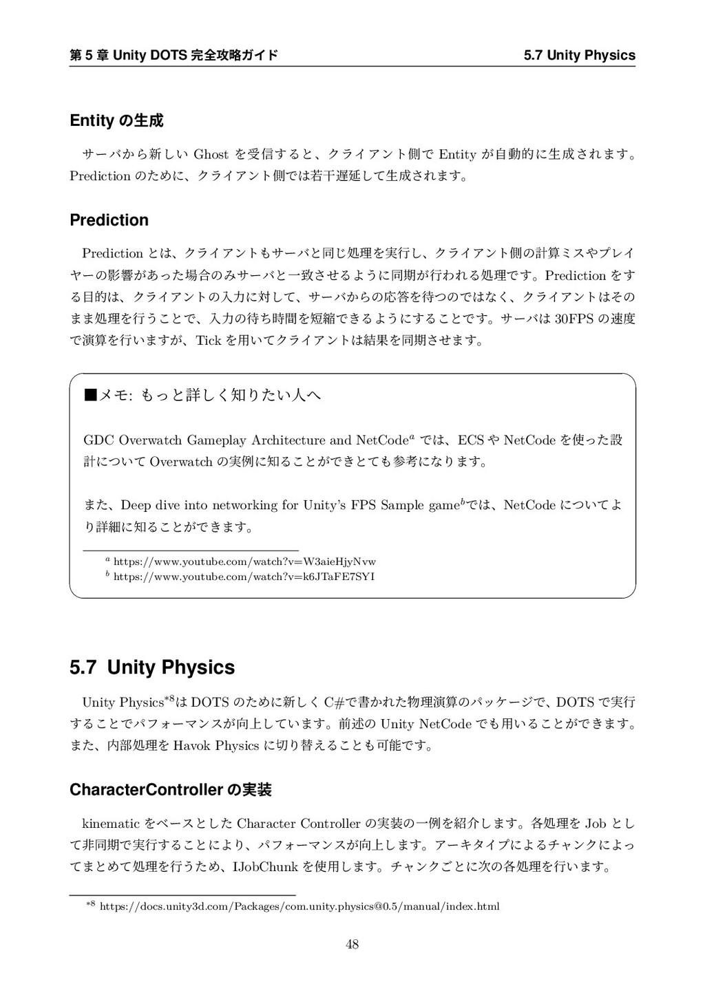 ୈ 5 ষ Unity DOTS શ߈ུΨΠυ 5.7 Unity Physics Enti...