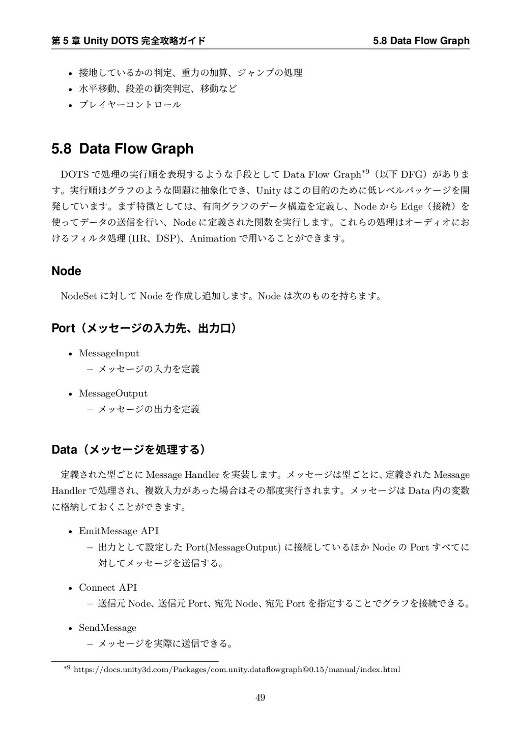 ୈ 5 ষ Unity DOTS શ߈ུΨΠυ 5.8 Data Flow Graph • ...