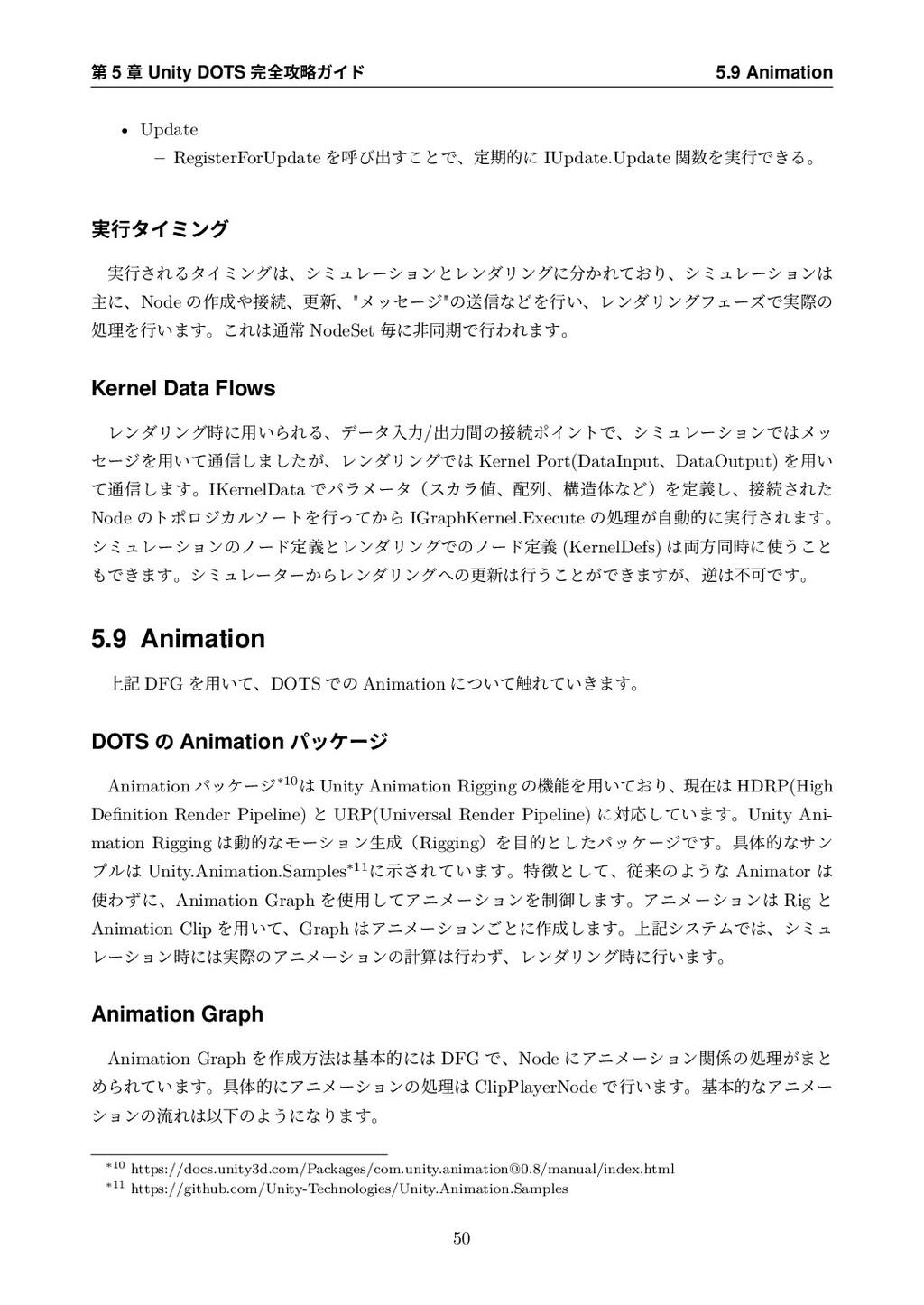 ୈ 5 ষ Unity DOTS શ߈ུΨΠυ 5.9 Animation • Update...