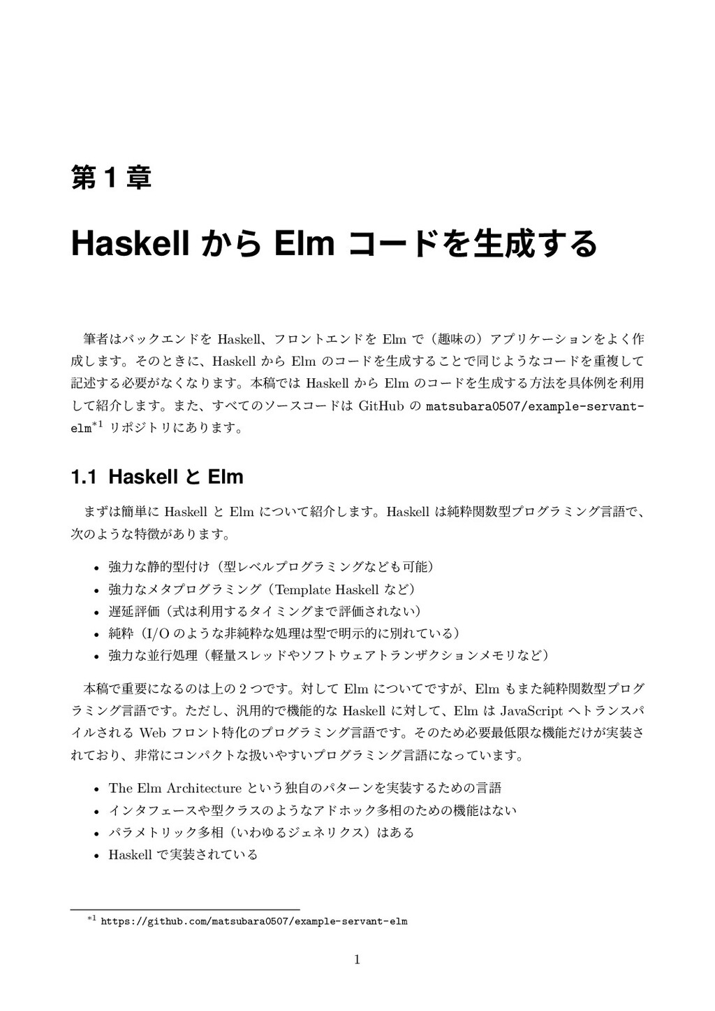 ୈ 1 ষ Haskell ͔Β Elm ίʔυΛੜ͢Δ චऀόοΫΤϯυΛ Haskel...