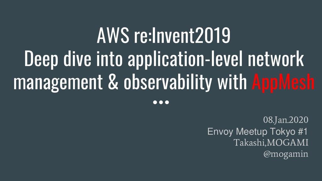 AWS re:Invent2019 Deep dive into application-le...