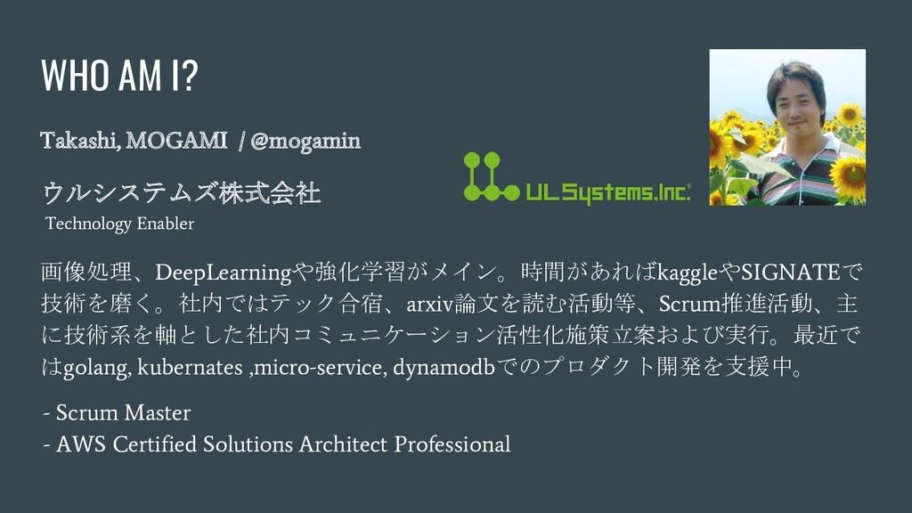 WHO AM I? Takashi, MOGAMI / @mogamin ウルシステムズ株式会...