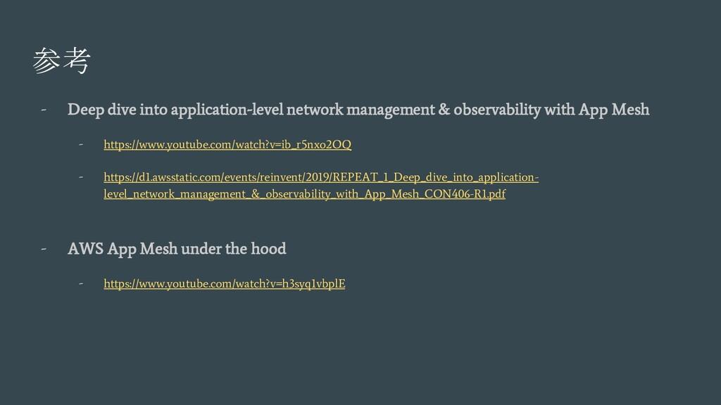 参考 - Deep dive into application-level network m...