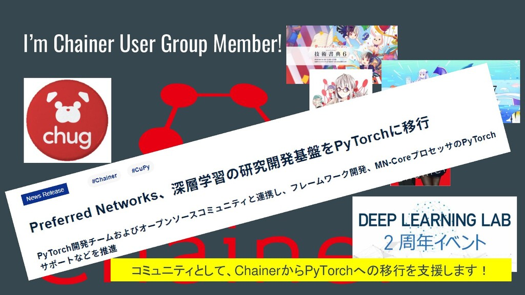 I'm Chainer User Group Member! コミュニティとして、Chaine...