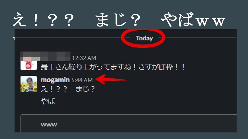 え!?? まじ? やばww w