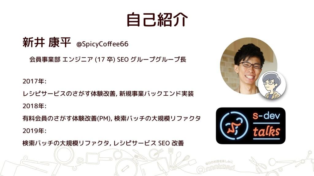 新井 康平 @SpicyCoffee66  会員事業部 エンジニア (17 卒) SEO グルー...