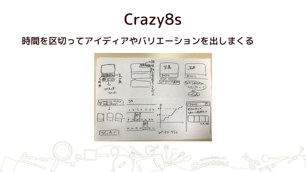 時間を区切ってアイディアやバリエーションを出しまくる Crazy8s