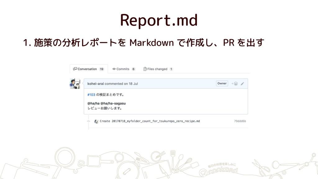 Report.md 1. 施策の分析レポートを Markdown で作成し、PR を出す
