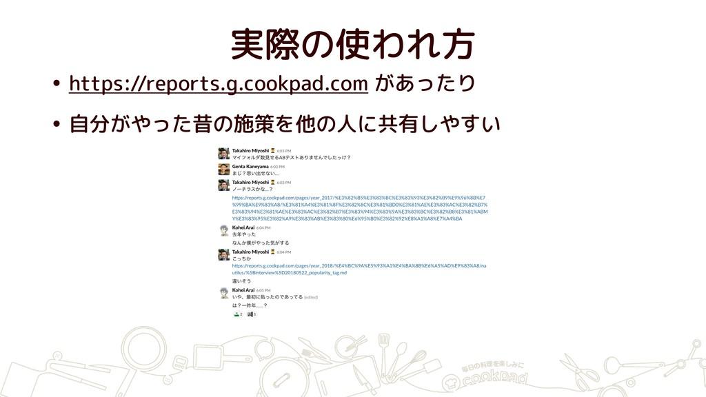 実際の使われ方 • https://reports.g.cookpad.com があったり •...