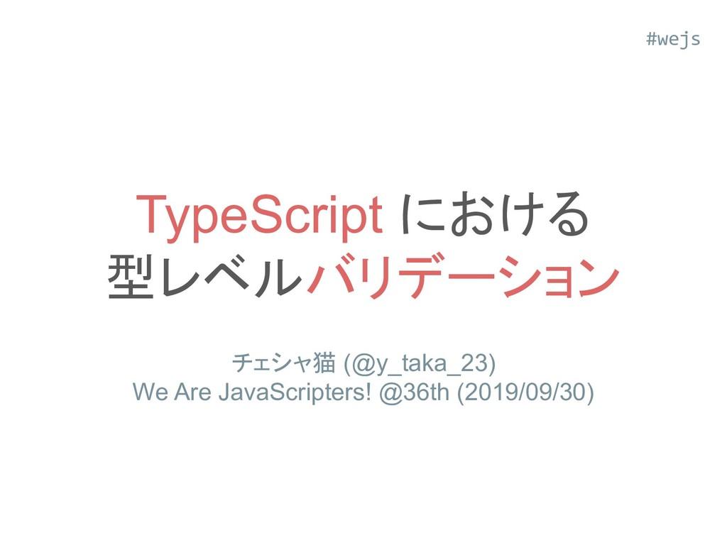 TypeScript における 型レベルバリデーション チェシャ猫 (@y_taka_23) ...