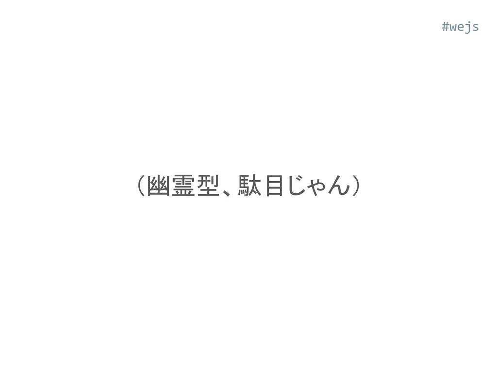 (幽霊型、駄目じゃん) #wejs