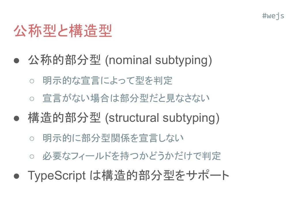 公称型と構造型 ● 公称的部分型 (nominal subtyping) ○ 明示的な宣言によ...