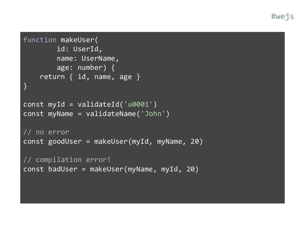 function makeUser( id: UserId, name: UserName, ...
