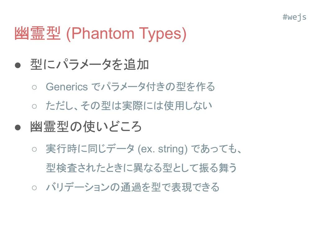 幽霊型 (Phantom Types) ● 型にパラメータを追加 ○ Generics でパラ...