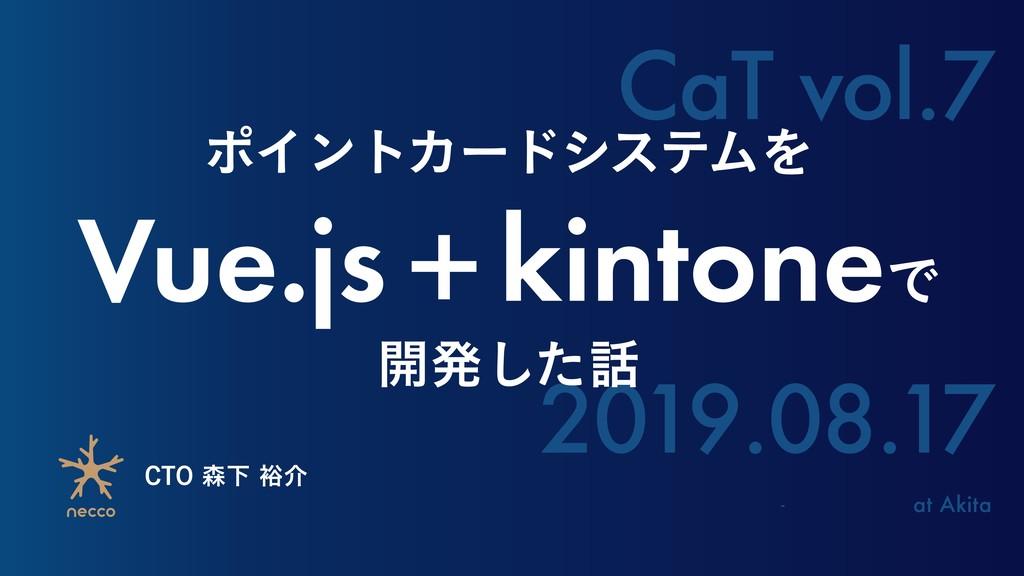 $50Լ༟հ - at Akita CaT vol.7 2019.08.17 ϙΠϯτΧ...