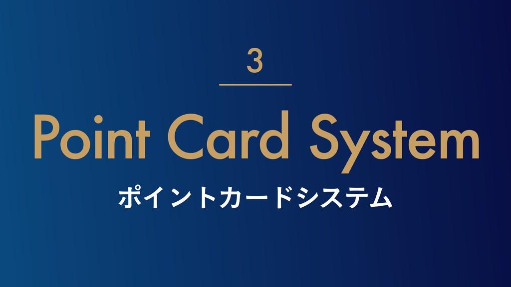 ϙΠϯτΧʔυγεςϜ Point Card System 3