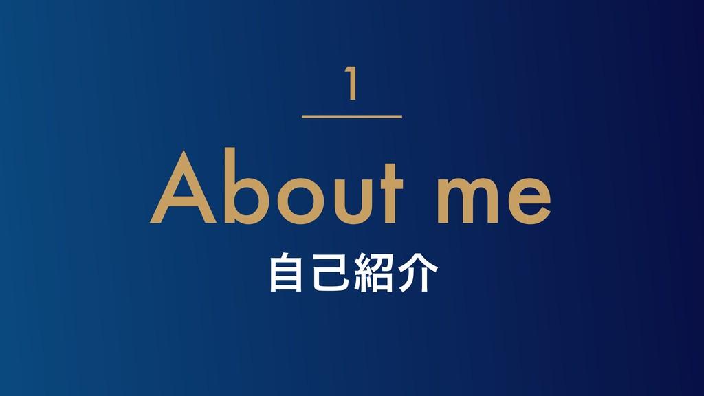 ࣗݾհ About me 1