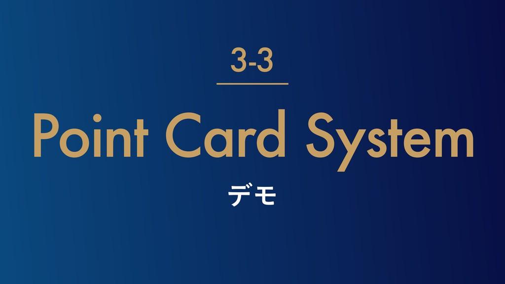 σϞ Point Card System 3-3