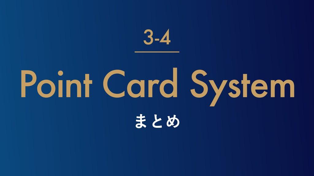 ·ͱΊ Point Card System 3-4