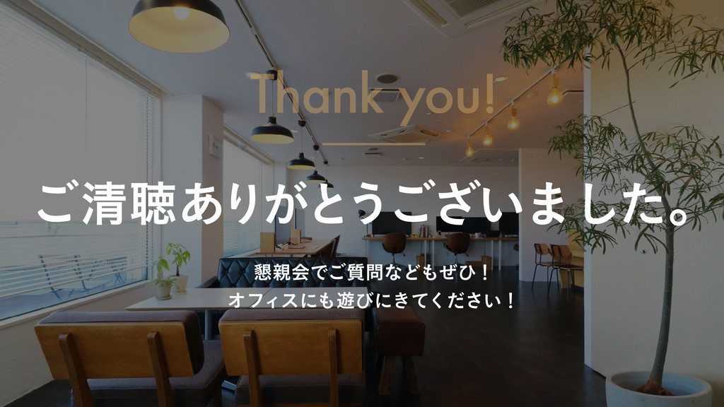 Thank you! ͝ਗ਼ௌ͋Γ͕ͱ͏͍͟͝·ͨ͠ɻ ࠙ձͰ࣭͝ͳͲͥͻʂ ΦϑΟεʹ...