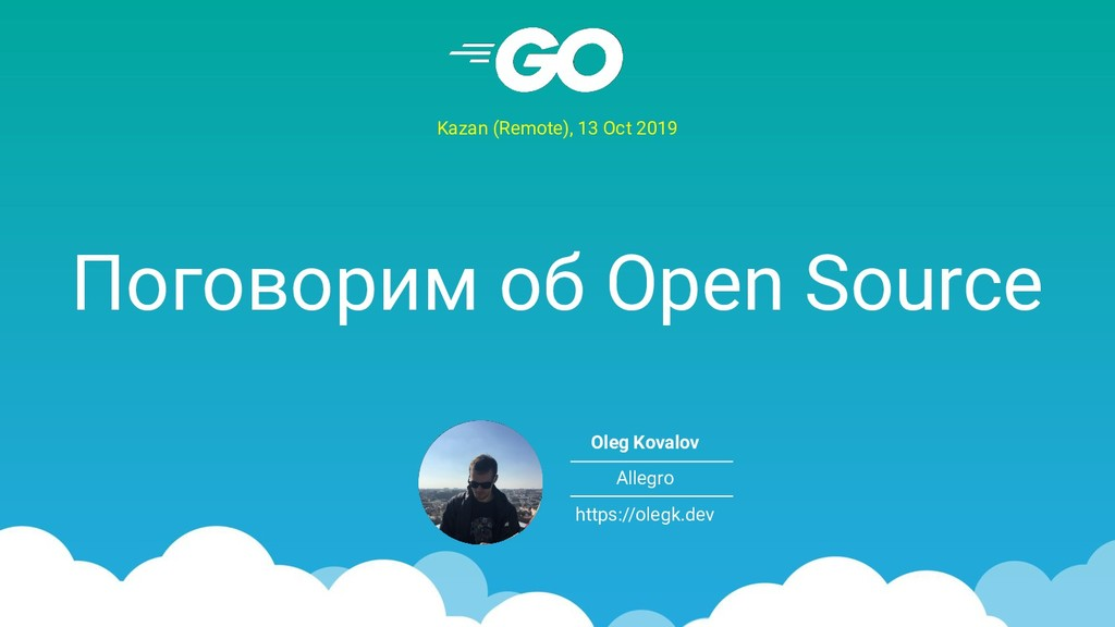 Поговорим об Open Source Kazan (Remote), 13 Oct...