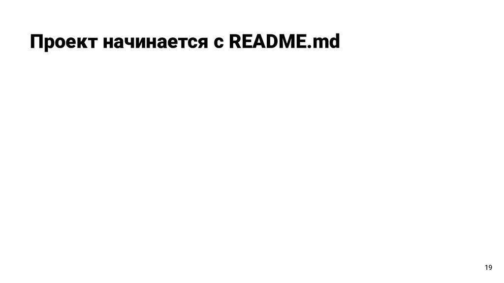 Проект начинается с README.md 19