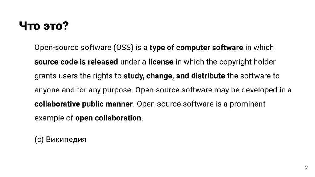 Что это? 3 Open-source software (OSS) is a type...