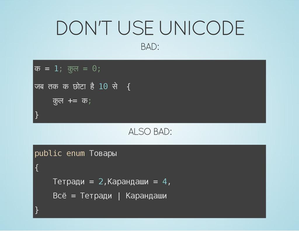 DON'T USE UNICODE BAD: क = 1 ; कु ल = 0 ; जब तक...