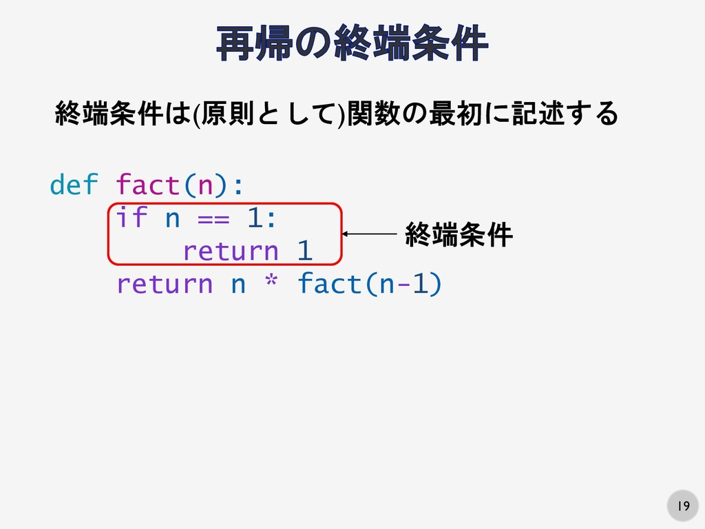 19 def fact(n): if n == 1: return 1 return n * ...
