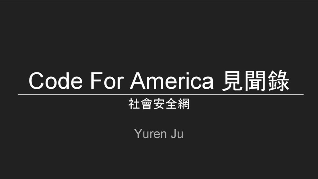 Code For America 見聞錄 社會安全網 Yuren Ju
