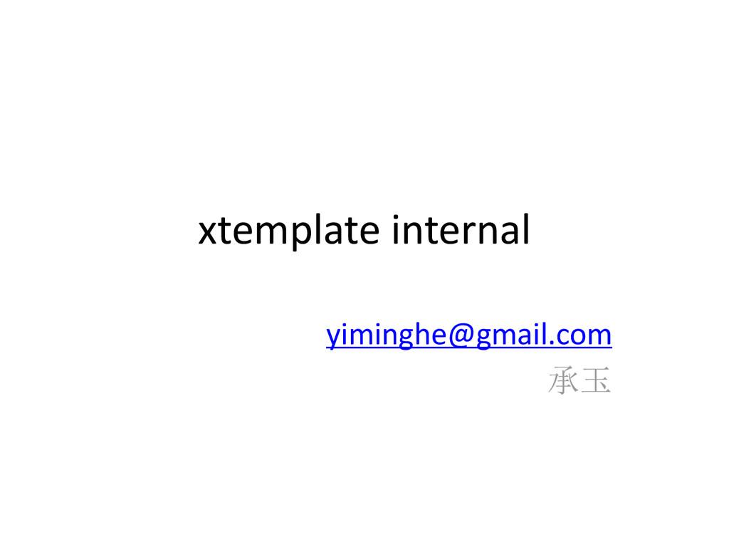 xtemplate internal yiminghe@gmail.com 承玉