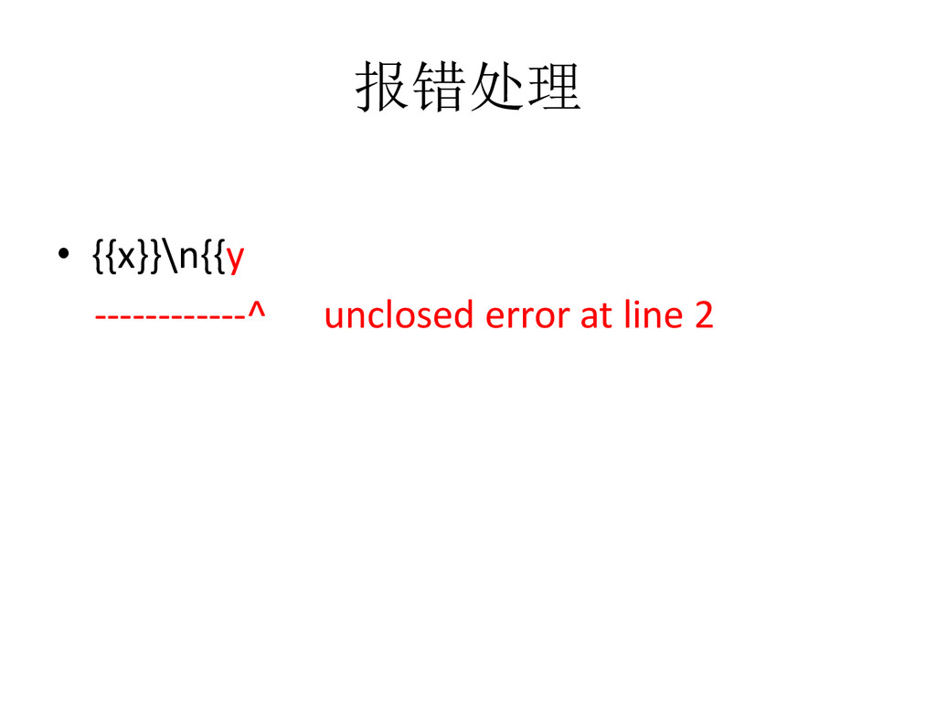 报错处理 • {{x}}\n{{y ------------^ unclosed error ...