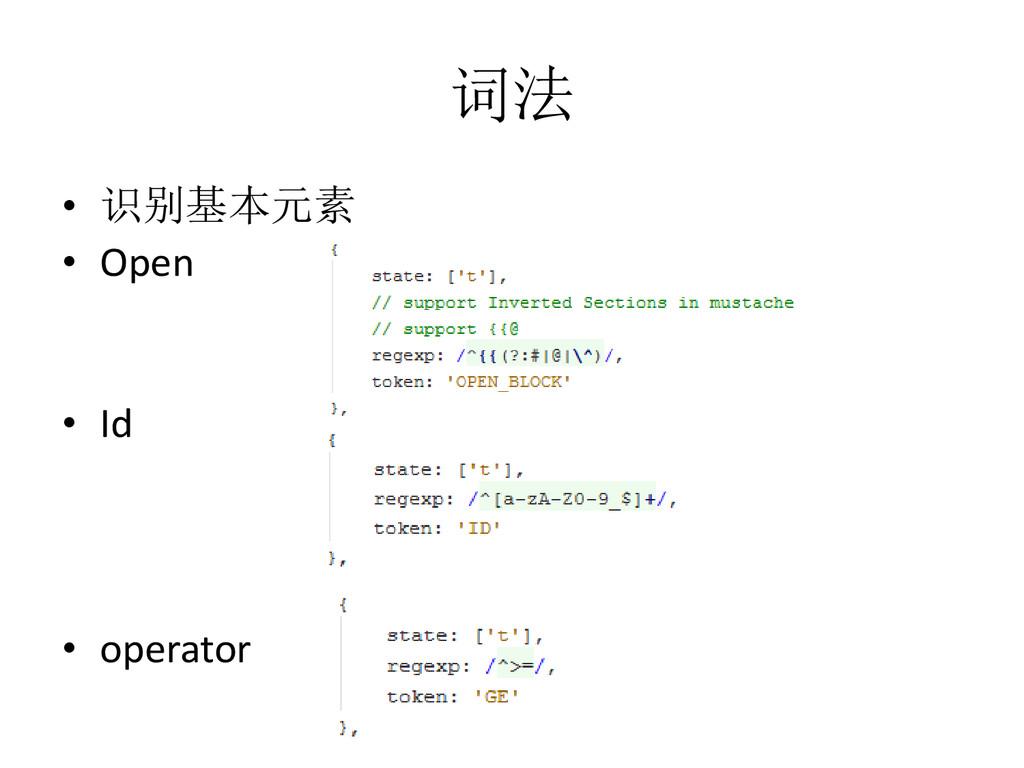 词法 • 识别基本元素 • Open • Id • operator